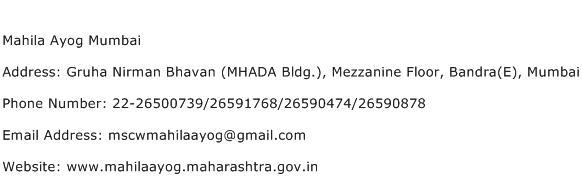 Mahila Ayog Mumbai Address Contact Number