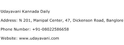 Udayavani Kannada Daily Address Contact Number